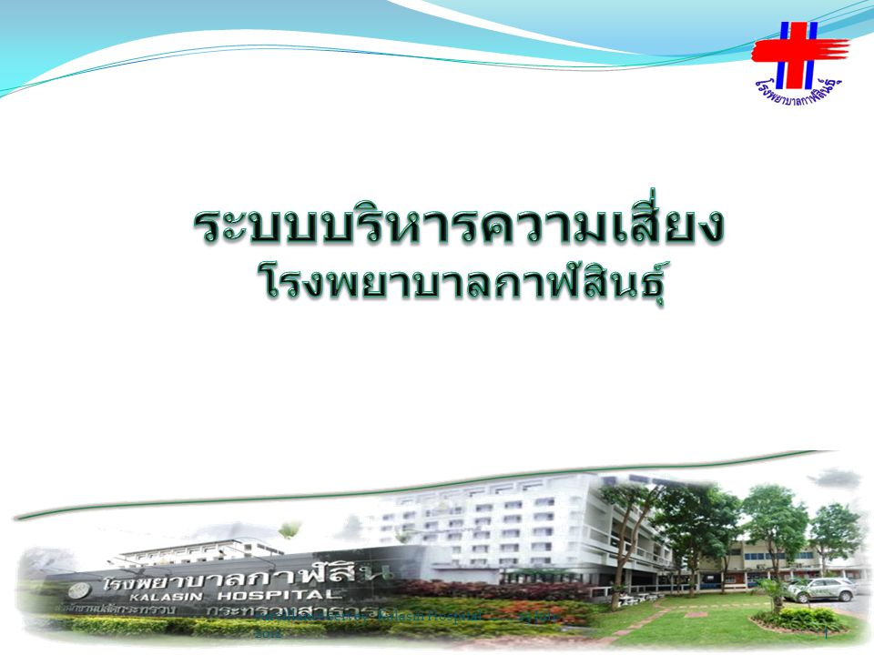 survillance servey Kalasin Hospital........25 July 20121