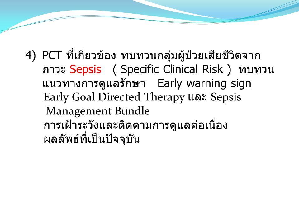 4)PCT ที่เกี่ยวข้อง ทบทวนกลุ่มผู้ป่วยเสียชีวิตจาก ภาวะ Sepsis ( Specific Clinical Risk ) ทบทวน แนวทางการดูแลรักษา Early warning sign Early Goal Direct