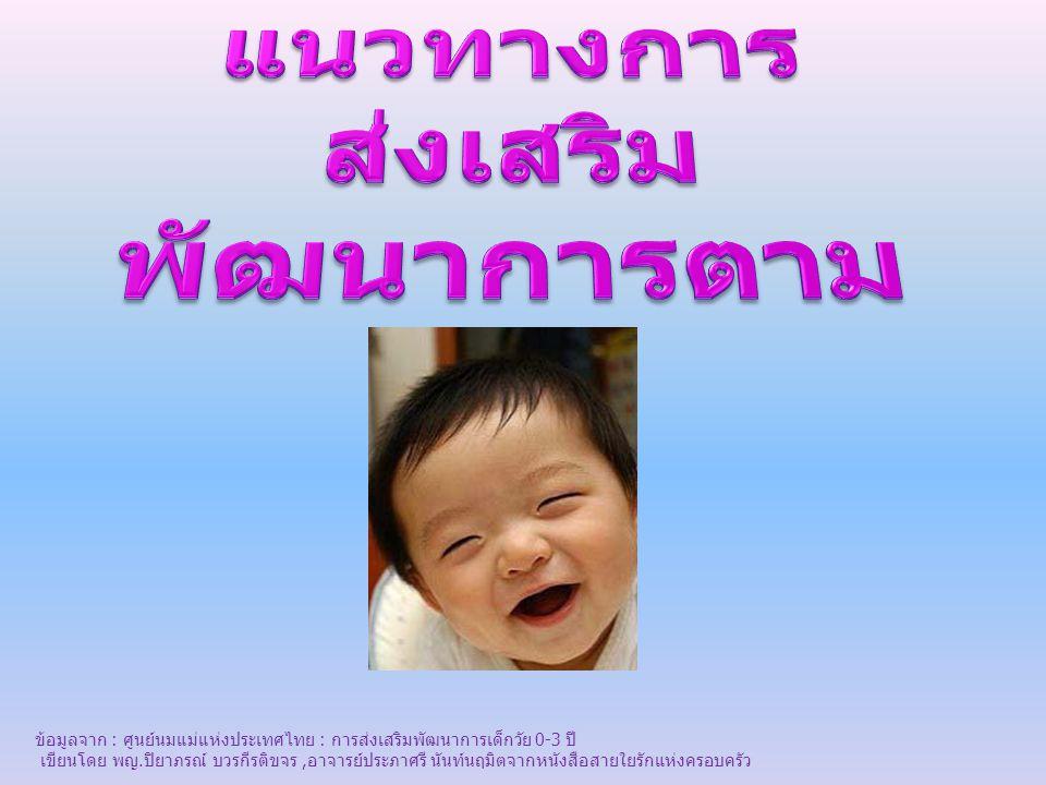 ข้อมูลจาก : ศูนย์นมแม่แห่งประเทศไทย : การส่งเสริมพัฒนาการเด็กวัย 0-3 ปี เขียนโดย พญ.ปิยาภรณ์ บวรกีรติขจร,อาจารย์ประภาศรี นันท์นฤมิตจากหนังสือสายใยรักแ