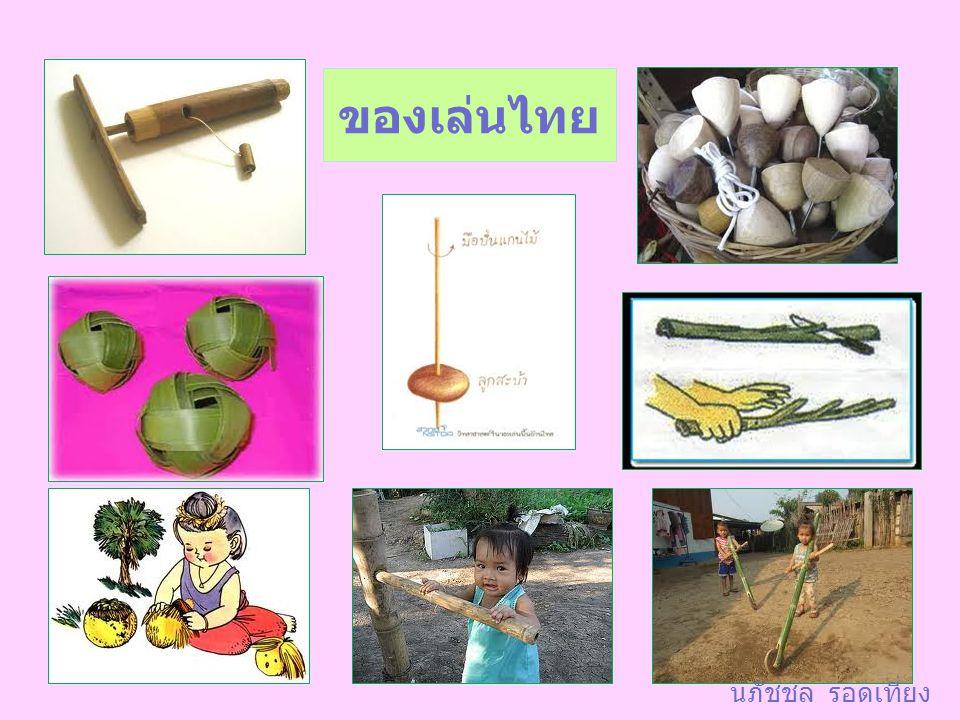 ของเล่นไทย นภัชชล รอดเที่ยง