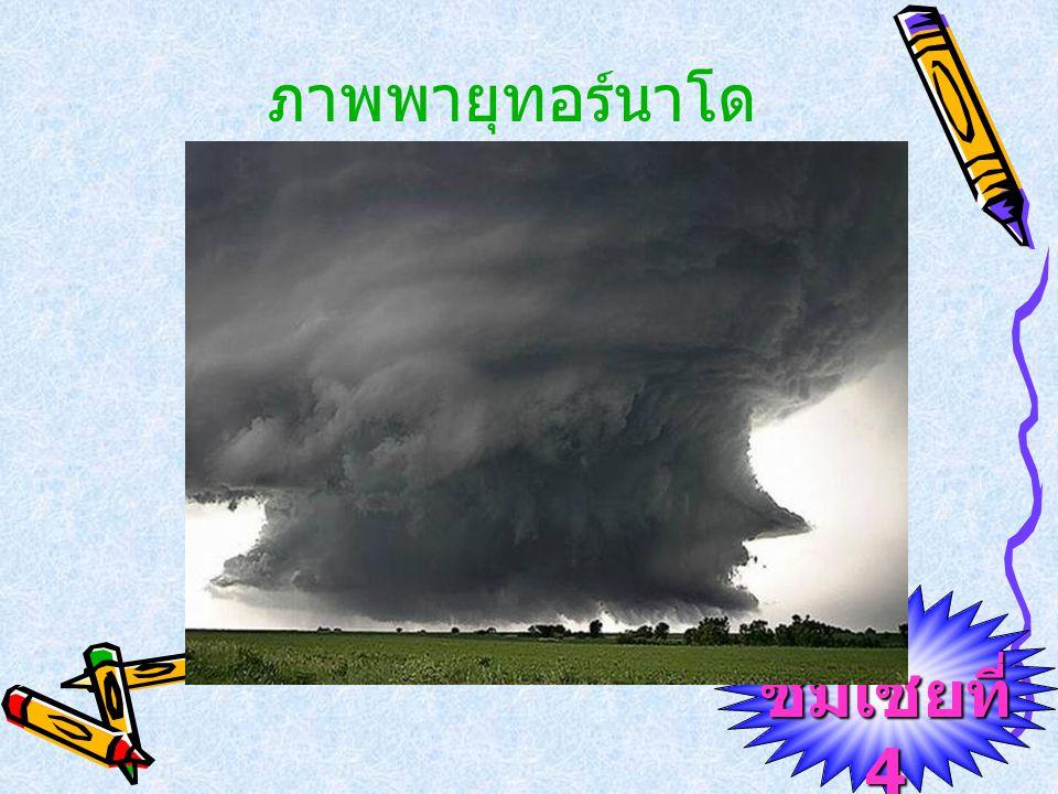ชมเชยที่ 4 ภาพพายุทอร์นาโด