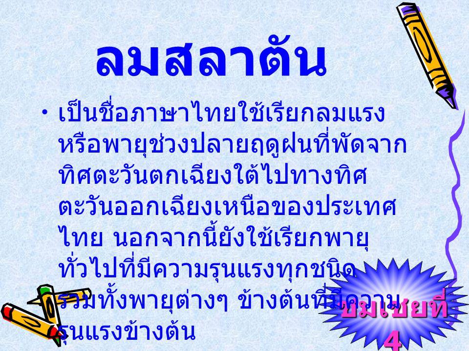 ชมเชยที่ 4 ลมสลาตัน เป็นชื่อภาษาไทยใช้เรียกลมแรง หรือพายุช่วงปลายฤดูฝนที่พัดจาก ทิศตะวันตกเฉียงใต้ไปทางทิศ ตะวันออกเฉียงเหนือของประเทศ ไทย นอกจากนี้ยังใช้เรียกพายุ ทั่วไปที่มีความรุนแรงทุกชนิด รวมทั้งพายุต่างๆ ข้างต้นที่มีความ รุนแรงข้างต้น