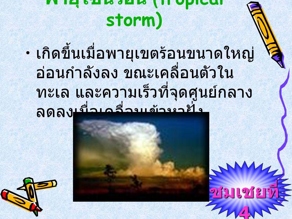 ชมเชยที่ 4 พายุดีเปรสชัน (depression) เกิดขึ้นเมื่อความเร็วลดลงจาก พายุโซนร้อน ซึ่งก่อให้เกิดพายุ ฝนฟ้าคะนองธรรมดาหรือฝนตก หนัก