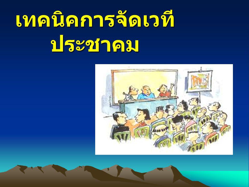 เวทีประชาคม (Civil Society Forum or People Forum) เป็นวิธีการและเป้าหมายที่กระตุ้นให้เกิด การเรียนรู้อย่างมีส่วนร่วม ( participatory learning ) ระหว่างคนที่มีประเด็นหรือปัญหาร่วมกัน โดย ใช้เวทีในการสื่อสารเพื่อการรับรู้และเข้าใจใน ประเด็น / ปัญหา และช่วยกันผลักดัน หรือหาข้อสรุป เป็นแนวทางแก้ไขประเด็นปัญหานั้นๆ