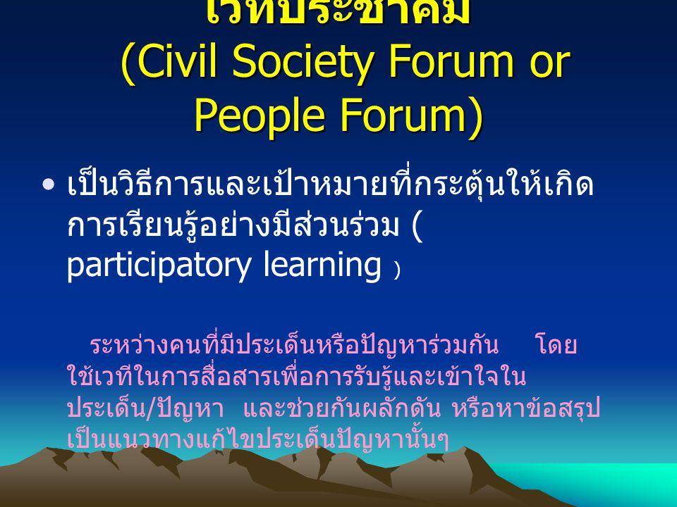 เวทีประชาคม (Civil Society Forum or People Forum) เป็นวิธีการและเป้าหมายที่กระตุ้นให้เกิด การเรียนรู้อย่างมีส่วนร่วม ( participatory learning ) ระหว่า