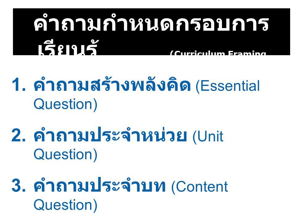 คำถามกำหนดกรอบการ เรียนรู้ (Curriculum Framing Question) 1.