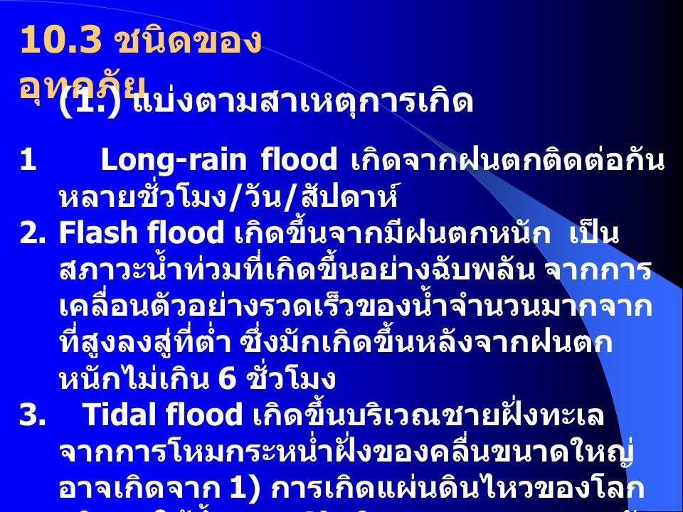 1 Long-rain flood เกิดจากฝนตกติดต่อกัน หลายชั่วโมง / วัน / สัปดาห์ 2.Flash flood เกิดขึ้นจากมีฝนตกหนัก เป็น สภาวะน้ำท่วมที่เกิดขึ้นอย่างฉับพลัน จากการ