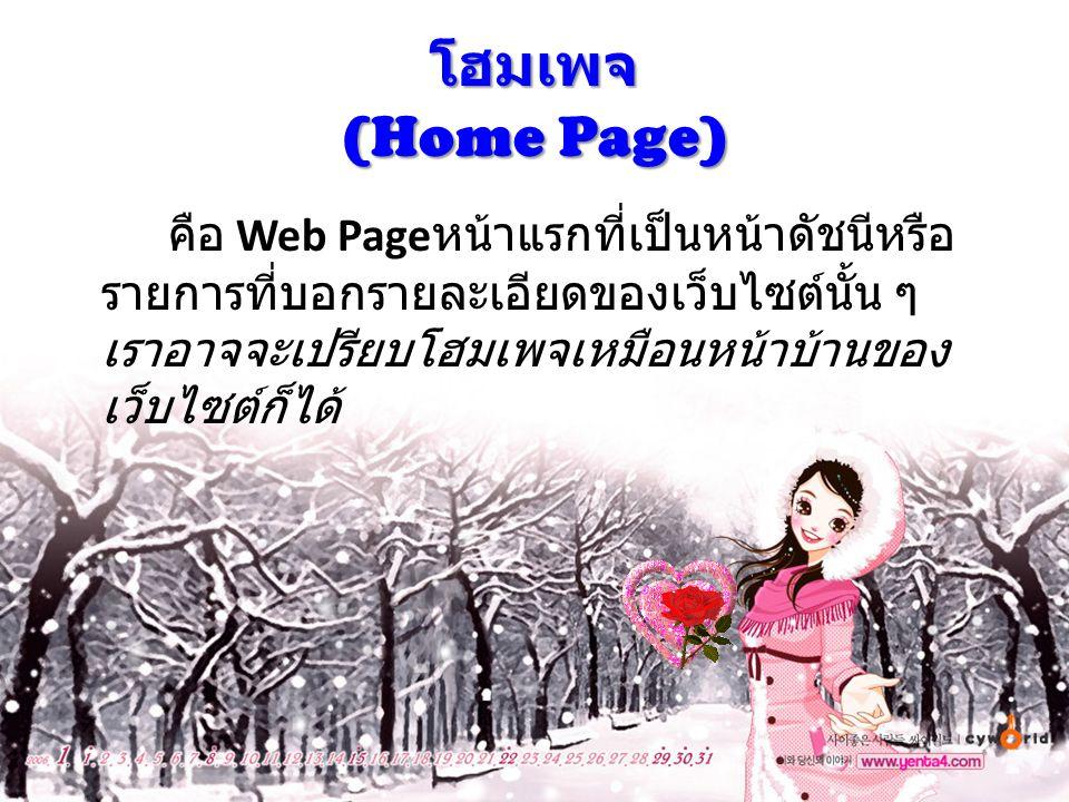 โฮมเพจ (Home Page) คือ Web Page หน้าแรกที่เป็นหน้าดัชนีหรือ รายการที่บอกรายละเอียดของเว็บไซต์นั้น ๆ เราอาจจะเปรียบโฮมเพจเหมือนหน้าบ้านของ เว็บไซต์ก็ได