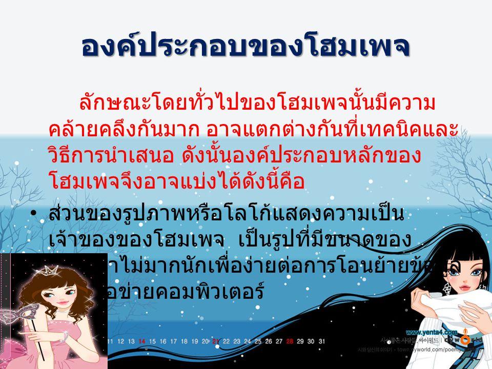 บรรณานุกรม http://pirun.ku.ac.th/~b5001111/aboutmyhom epage.html http://www.konmun.com/Article/webpage- id11572.aspx http://www.nitesonline.net/it/8.htm http://www.sema.go.th/files/Content/Technic/ k4/0050/homepage.pdf http://kradandum.com/thesis/thesis_02_3.ht m http://www.pvinter/fp2000/abc/build_homepa ge_0.htm http://www.it-guides.com/content_02.html