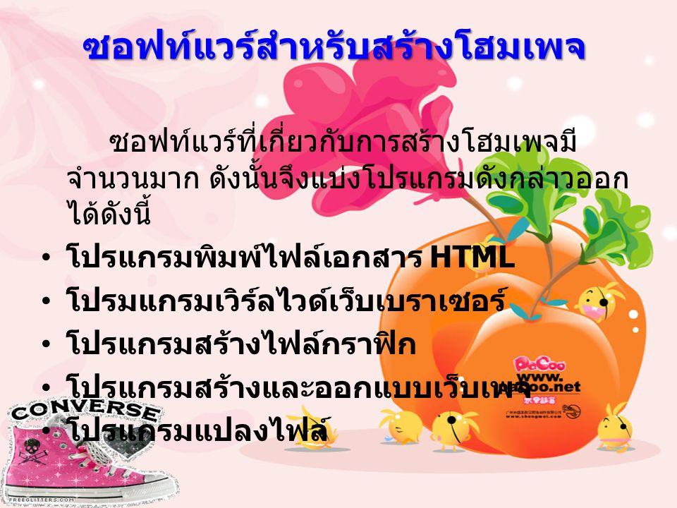 ซอฟท์แวร์สำหรับสร้างโฮมเพจ ซอฟท์แวร์ที่เกี่ยวกับการสร้างโฮมเพจมี จำนวนมาก ดังนั้นจึงแบ่งโปรแกรมดังกล่าวออก ได้ดังนี้ โปรแกรมพิมพ์ไฟล์เอกสาร HTML โปรมแกรมเวิร์ลไวด์เว็บเบราเซอร์ โปรแกรมสร้างไฟล์กราฟิก โปรแกรมสร้างและออกแบบเว็บเพจ โปรแกรมแปลงไฟล์