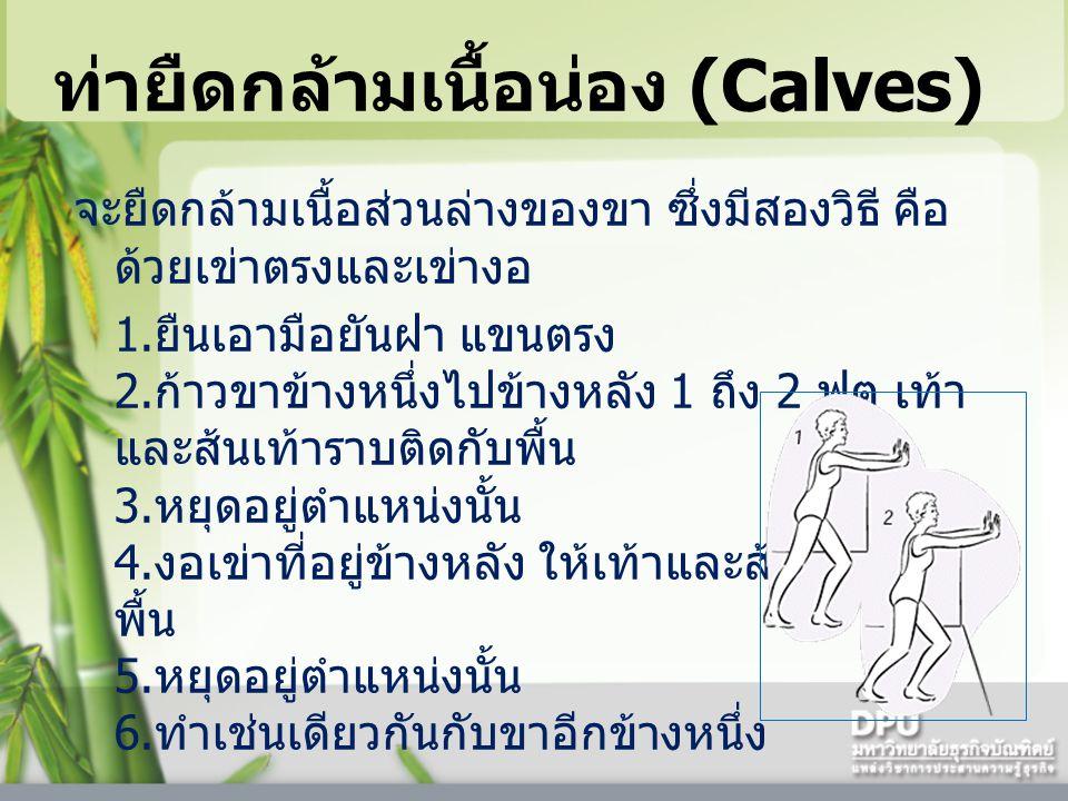 ท่ายืดกล้ามเนื้อน่อง (Calves) จะยืดกล้ามเนื้อส่วนล่างของขา ซึ่งมีสองวิธี คือ ด้วยเข่าตรงและเข่างอ 1.