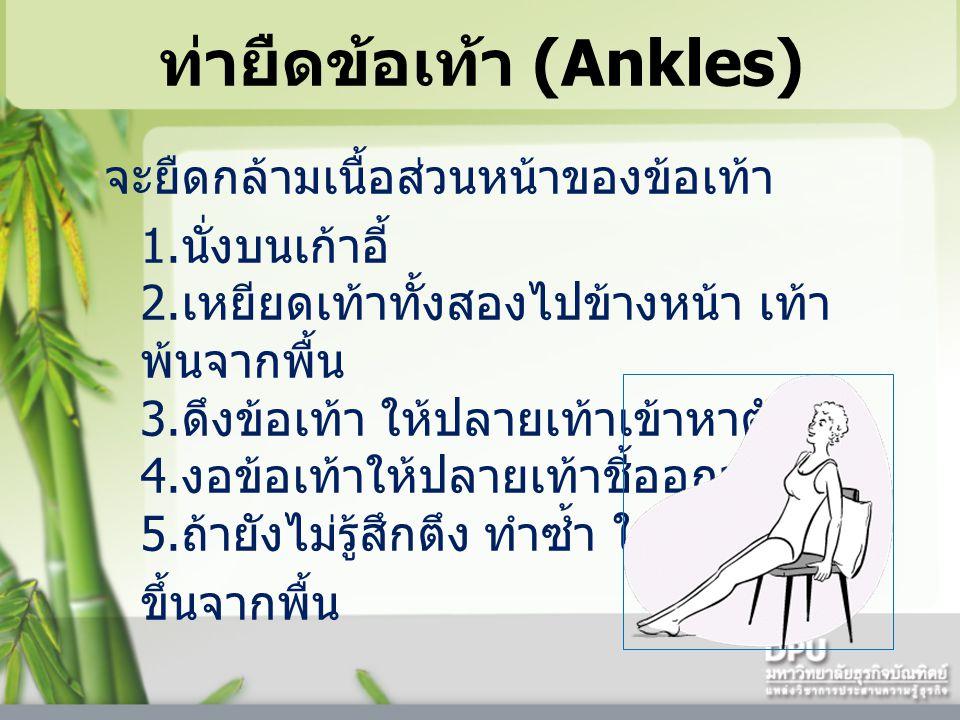 ท่ายืดข้อเท้า (Ankles) จะยืดกล้ามเนื้อส่วนหน้าของข้อเท้า 1.