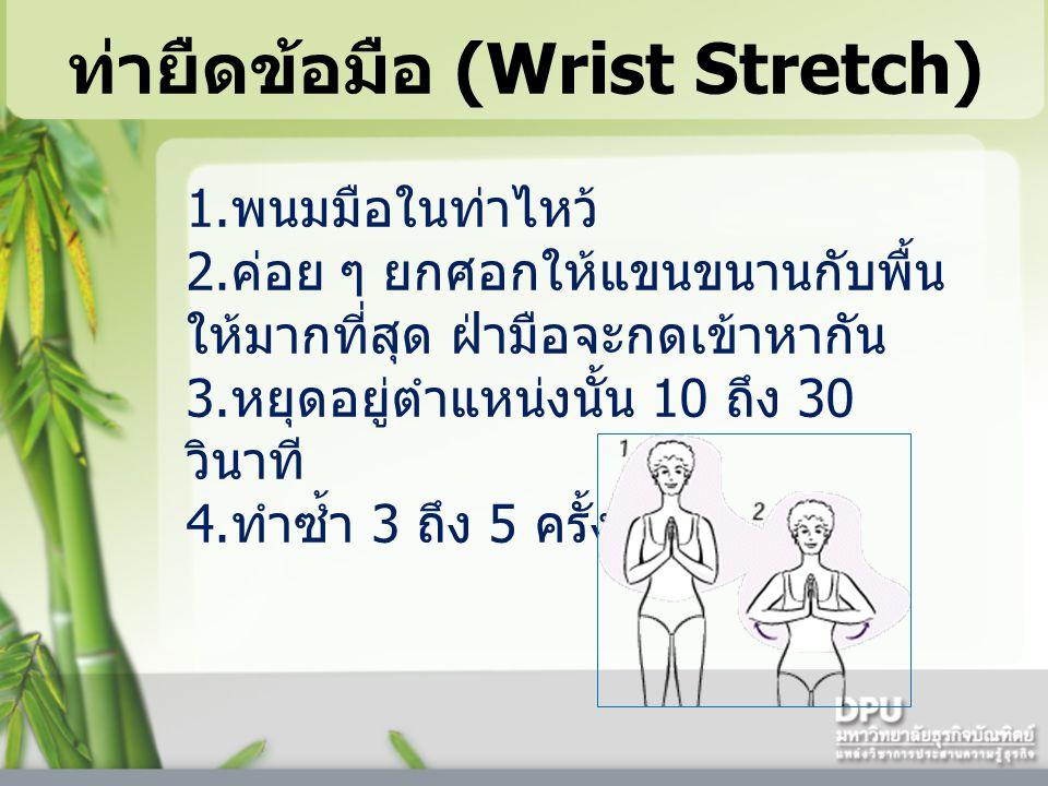 ท่ายืดข้อมือ (Wrist Stretch) 1.พนมมือในท่าไหว้ 2.