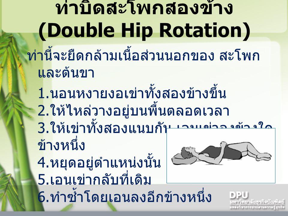 ท่าบิดสะโพกสองข้าง (Double Hip Rotation) ท่านี้จะยืดกล้ามเนื้อส่วนนอกของ สะโพก และต้นขา 1.