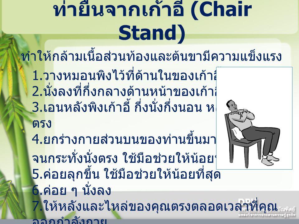 ท่ายืนจากเก้าอี้ (Chair Stand) ทำให้กล้ามเนื้อส่วนท้องและต้นขามีความแข็งแรง 1.