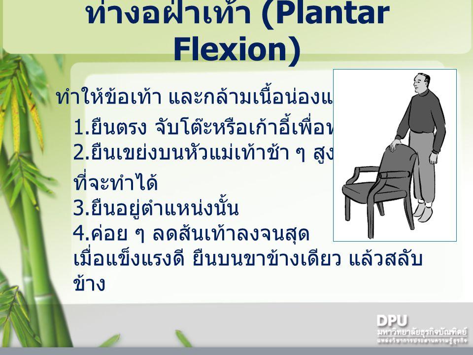 ท่างอเข่า (Knee Flexion) ทำให้กล้ามเนื้อหลังโคนขามีความ แข็งแรง 1.