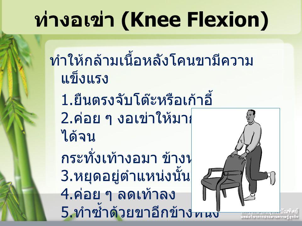 ท่างอสะโพก (Hip Flexion) ทำให้กล้ามเนื้อต้นขาและสะโพกมีความ แข็งแรง 1.