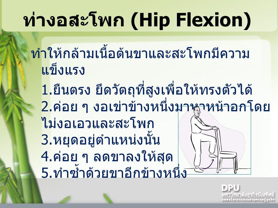 ท่าเหยียดเข่า (Knee Extension) ทำให้กล้ามเนื้อส่วนหน้าของต้นขาและ แข้งแข็งแกร่งขึ้น 1.