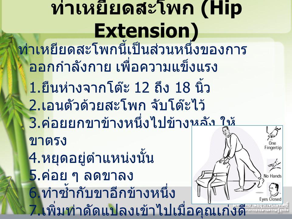 ท่าเหยียดสะโพก (Hip Extension) ท่าเหยียดสะโพกนี้เป็นส่วนหนึ่งของการ ออกกำลังกาย เพื่อความแข็งแรง 1.