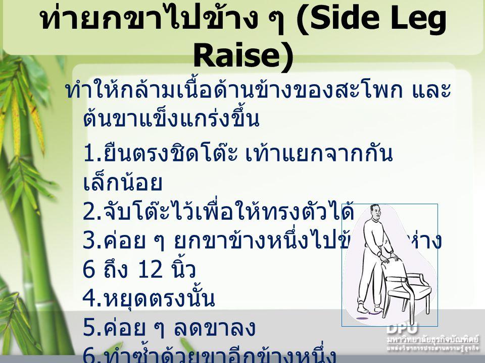 ท่ายกขาไปข้าง ๆ (Side Leg Raise) ทำให้กล้ามเนื้อด้านข้างของสะโพก และ ต้นขาแข็งแกร่งขึ้น 1.