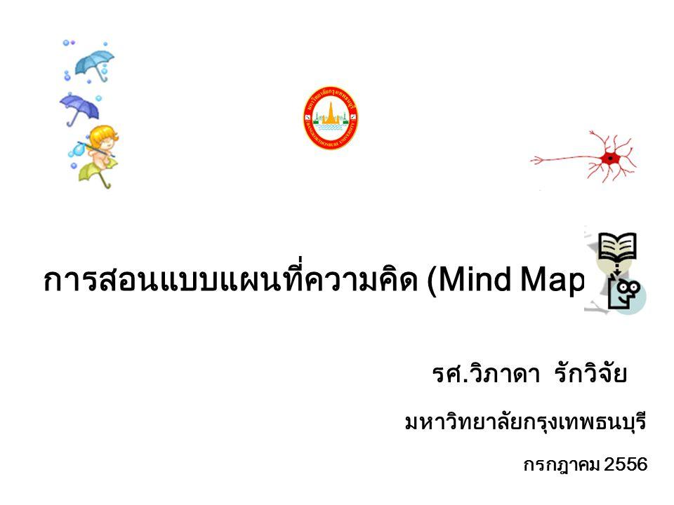 การสอนแบบแผนที่ความคิด (Mind Map) รศ.วิภาดา รักวิจัย มหาวิทยาลัยกรุงเทพธนบุรี กรกฎาคม 2556