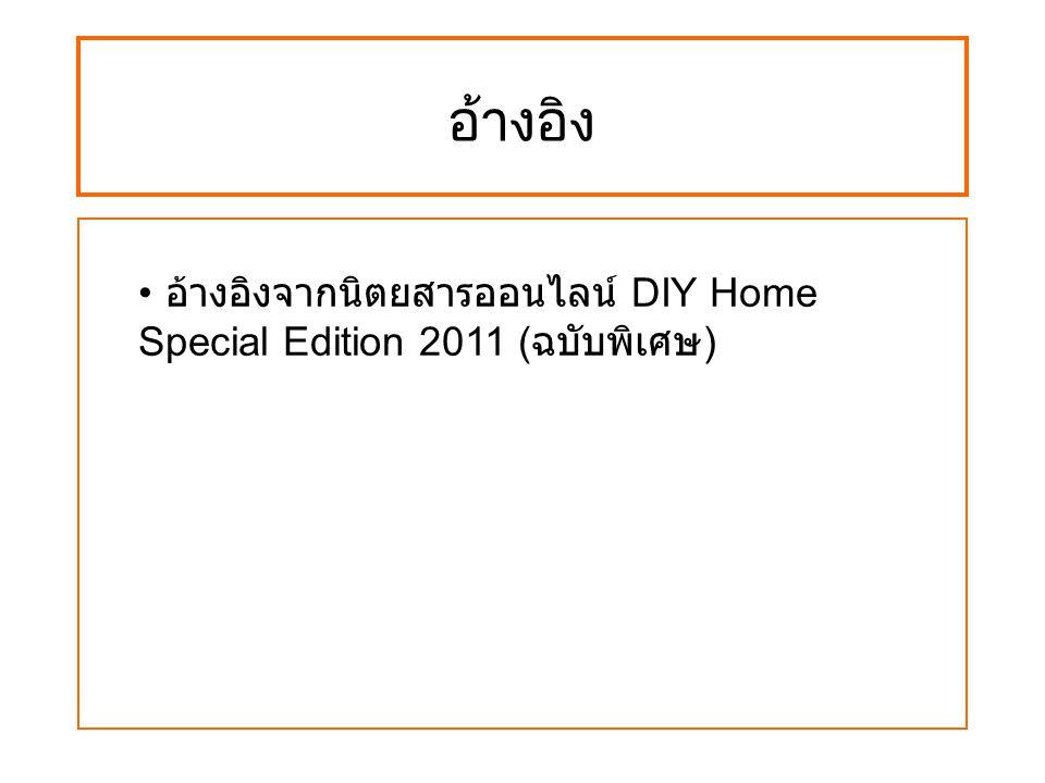 อ้างอิง อ้างอิงจากนิตยสารออนไลน์ DIY Home Special Edition 2011 ( ฉบับพิเศษ )