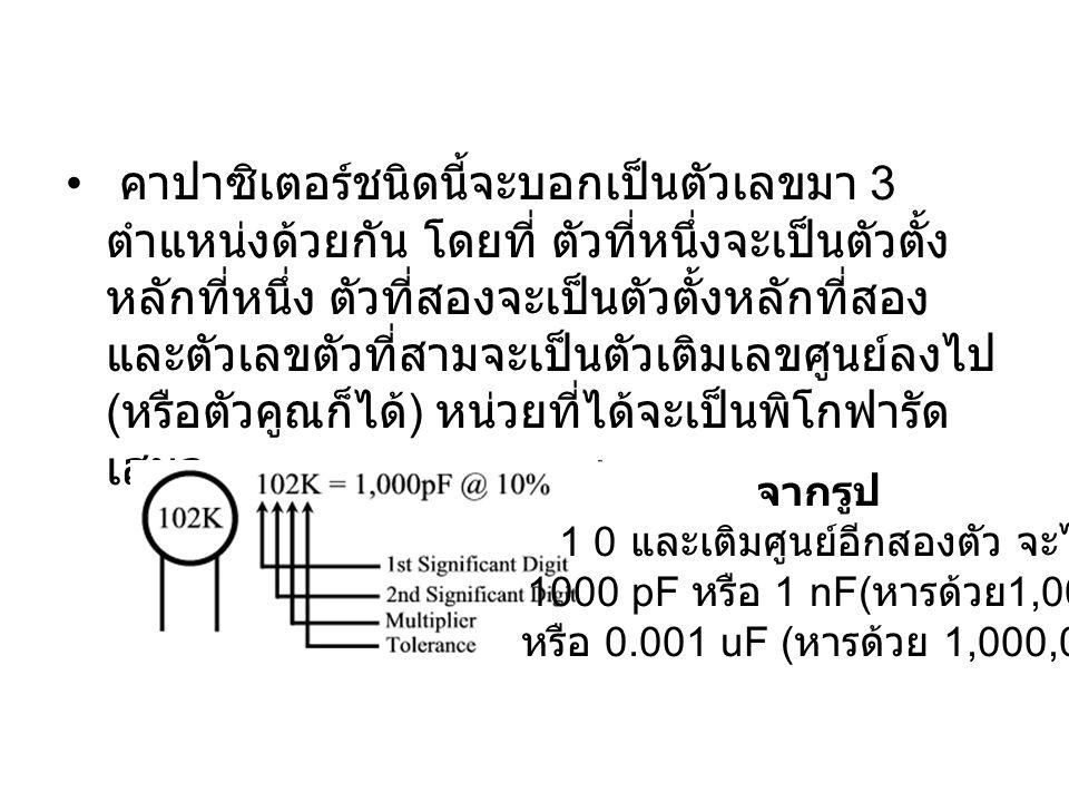 ตัวอย่างการอ่านค่าตัวเก็บประจุ 150000 pF 150 nF 0.15 uF