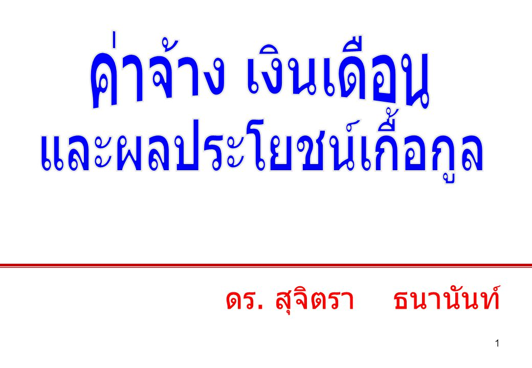 12 1. DIRECT COMPENSATION - เงินเดือน เงินขึ้นขั้น - COST OF LIVING ADJUSTMENT : COLA