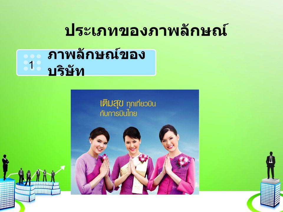 หลักสำคัญในการสร้างภาพลักษณ์ที่ดี ให้แก่หน่วยงาน คิดหัวข้อ (THEME) 3 การบินไทย รักคุณเท่าฟ้า กรุงศรี เรื่องเงิน เรื่องง่าย คุ้มค่าทุกนาที ดูทีวีสีช่อง 3 Zeed เมล็ดพันธ์ใหม่ ของคนวัยมันส์ รู้ลึก รู้ดี ทีวีพูล