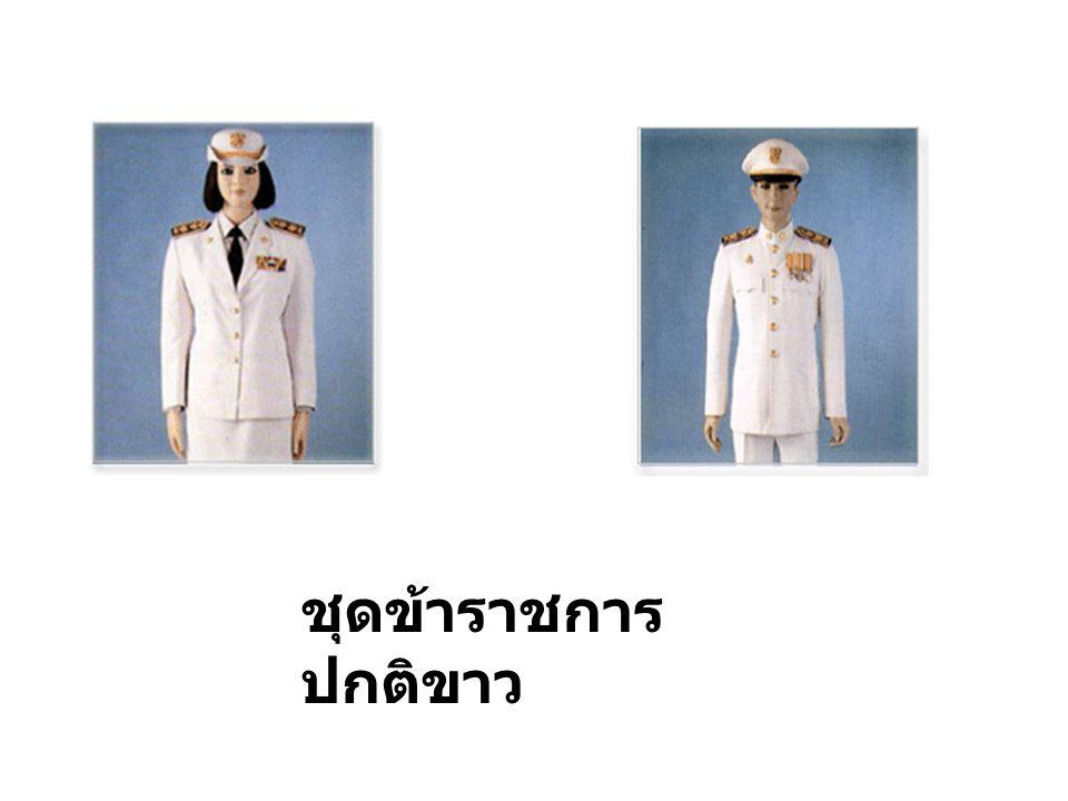 ชุดข้าราชการ ปกติขาว