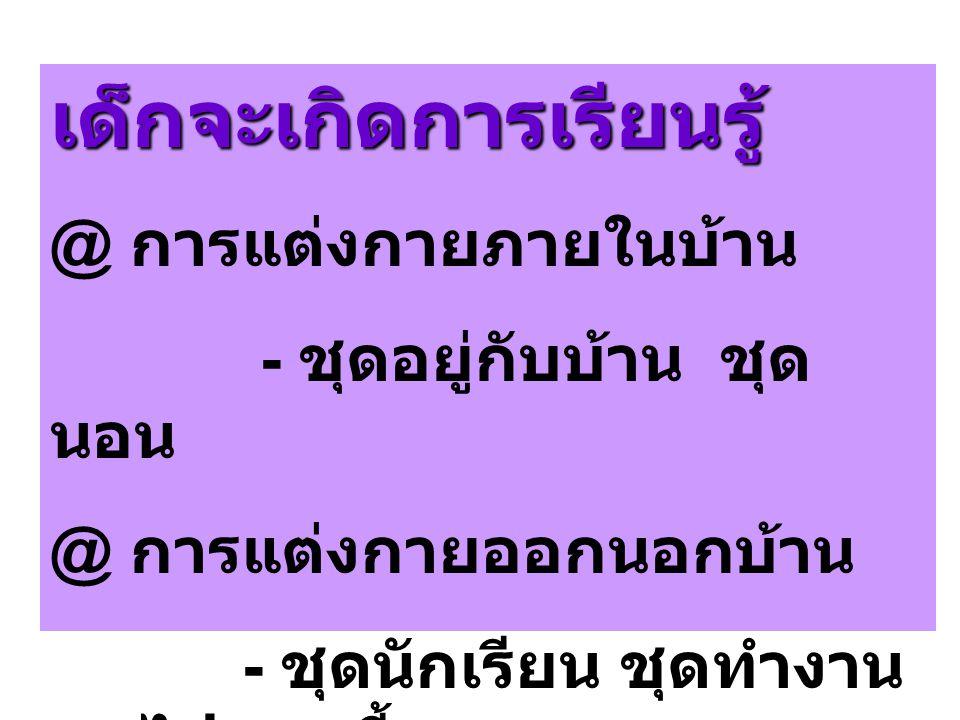 ชุดไทย จิตรลดา ชุด พระราชทาน