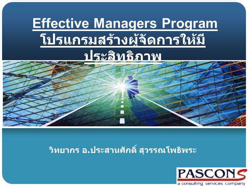 Effective Managers Program โปรแกรมสร้างผู้จัดการให้มี ประสิทธิภาพ วิทยากร อ.