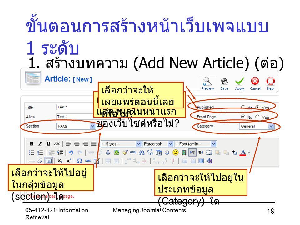 05-412-421: Information Retrieval Managing Joomla! Contents 19 ขั้นตอนการสร้างหน้าเว็บเพจแบบ 1 ระดับ 1. สร้างบทความ (Add New Article) ( ต่อ ) เลือกว่า