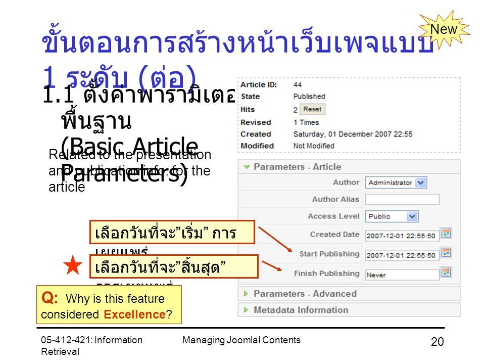 05-412-421: Information Retrieval Managing Joomla! Contents 20 ขั้นตอนการสร้างหน้าเว็บเพจแบบ 1 ระดับ ( ต่อ ) 1.1 ตั้งค่าพารามิเตอร์ พื้นฐาน (Basic Art