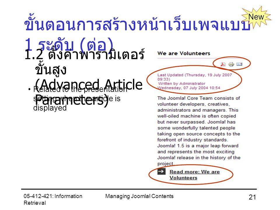 05-412-421: Information Retrieval Managing Joomla! Contents 21 ขั้นตอนการสร้างหน้าเว็บเพจแบบ 1 ระดับ ( ต่อ ) 1.2 ตั้งค่าพารามิเตอร์ ขั้นสูง (Advanced
