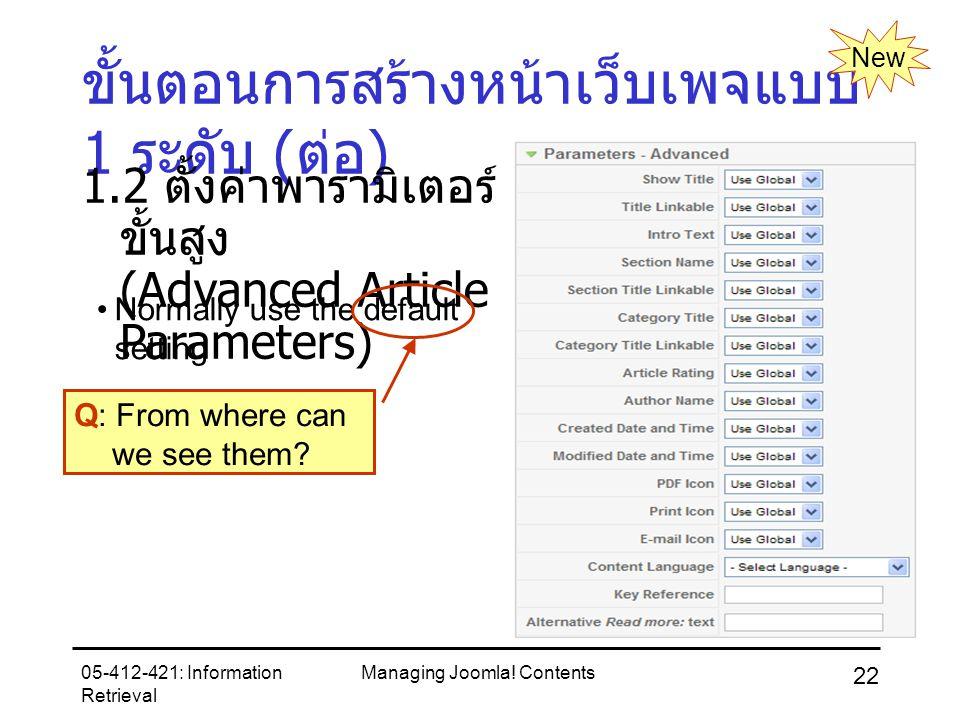 05-412-421: Information Retrieval Managing Joomla! Contents 22 ขั้นตอนการสร้างหน้าเว็บเพจแบบ 1 ระดับ ( ต่อ ) 1.2 ตั้งค่าพารามิเตอร์ ขั้นสูง (Advanced
