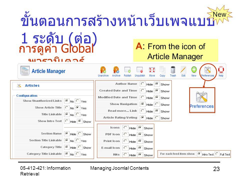 05-412-421: Information Retrieval Managing Joomla! Contents 23 ขั้นตอนการสร้างหน้าเว็บเพจแบบ 1 ระดับ ( ต่อ ) การดูค่า Global พารามิเตอร์ New A: From t