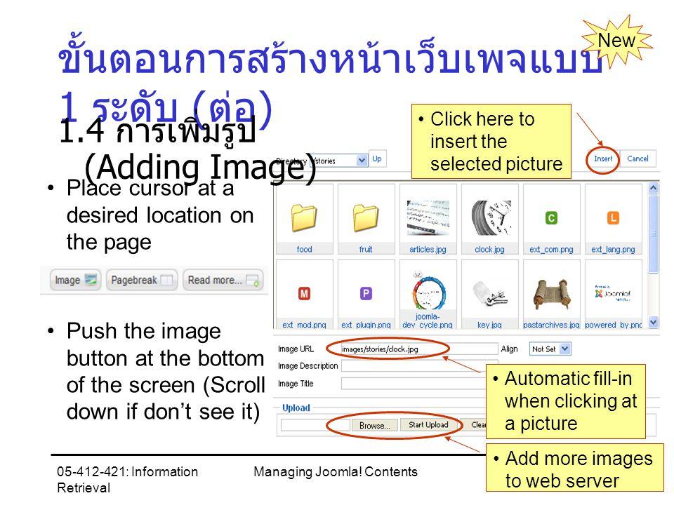 05-412-421: Information Retrieval Managing Joomla! Contents 25 ขั้นตอนการสร้างหน้าเว็บเพจแบบ 1 ระดับ ( ต่อ ) 1.4 การเพิ่มรูป (Adding Image) New Place