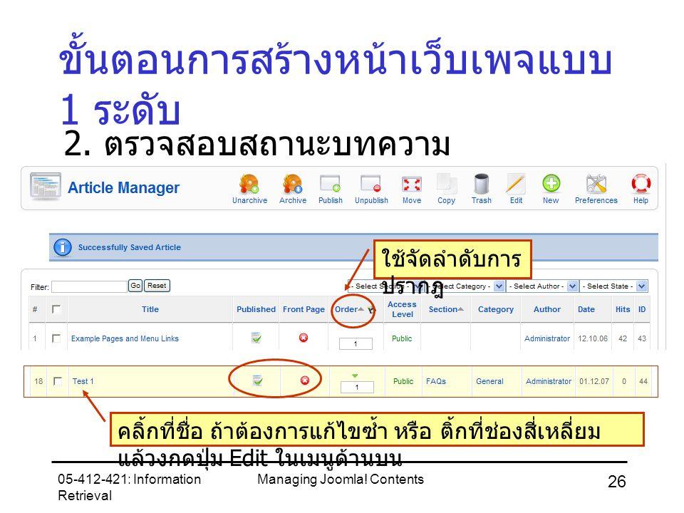 05-412-421: Information Retrieval Managing Joomla! Contents 26 ขั้นตอนการสร้างหน้าเว็บเพจแบบ 1 ระดับ 2. ตรวจสอบสถานะบทความ คลิ้กที่ชื่อ ถ้าต้องการแก้ไ