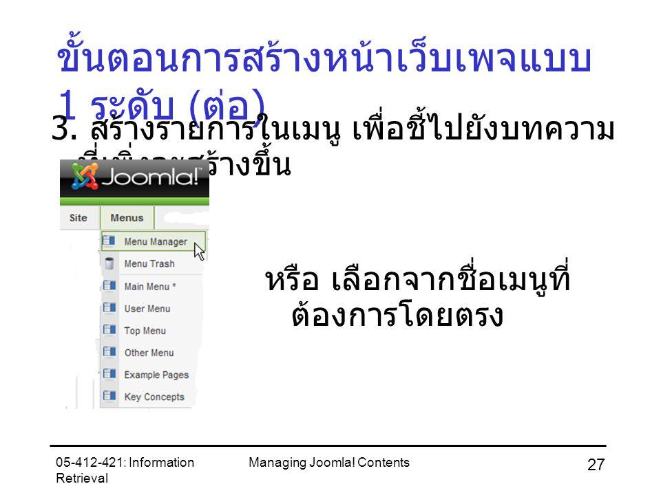 05-412-421: Information Retrieval Managing Joomla! Contents 27 ขั้นตอนการสร้างหน้าเว็บเพจแบบ 1 ระดับ ( ต่อ ) 3. สร้างรายการในเมนู เพื่อชี้ไปยังบทความ