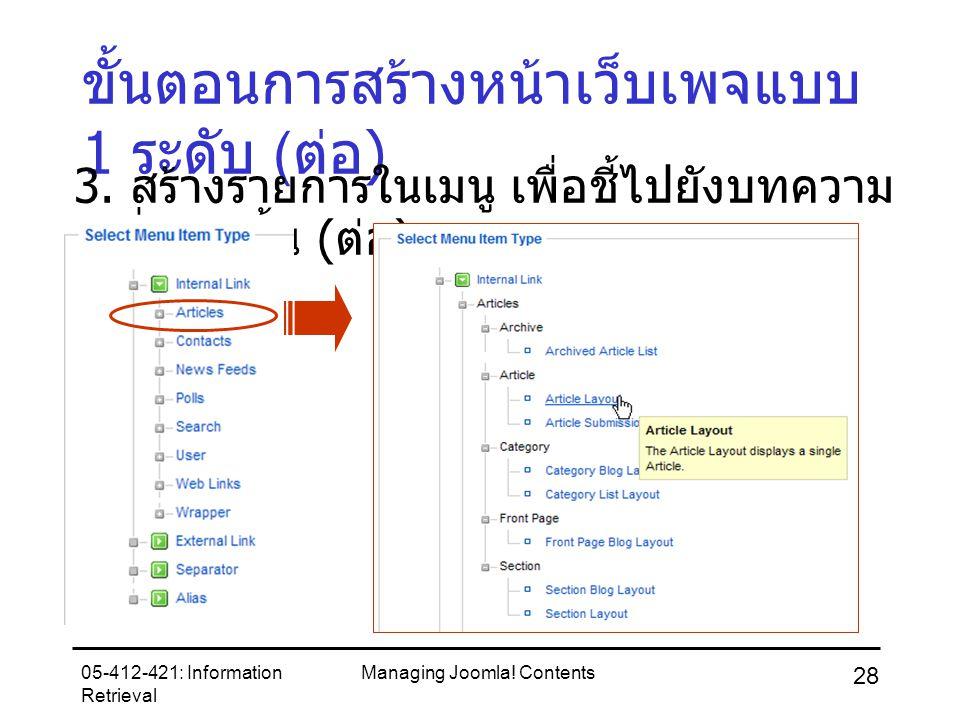 05-412-421: Information Retrieval Managing Joomla! Contents 28 ขั้นตอนการสร้างหน้าเว็บเพจแบบ 1 ระดับ ( ต่อ ) 3. สร้างรายการในเมนู เพื่อชี้ไปยังบทความ