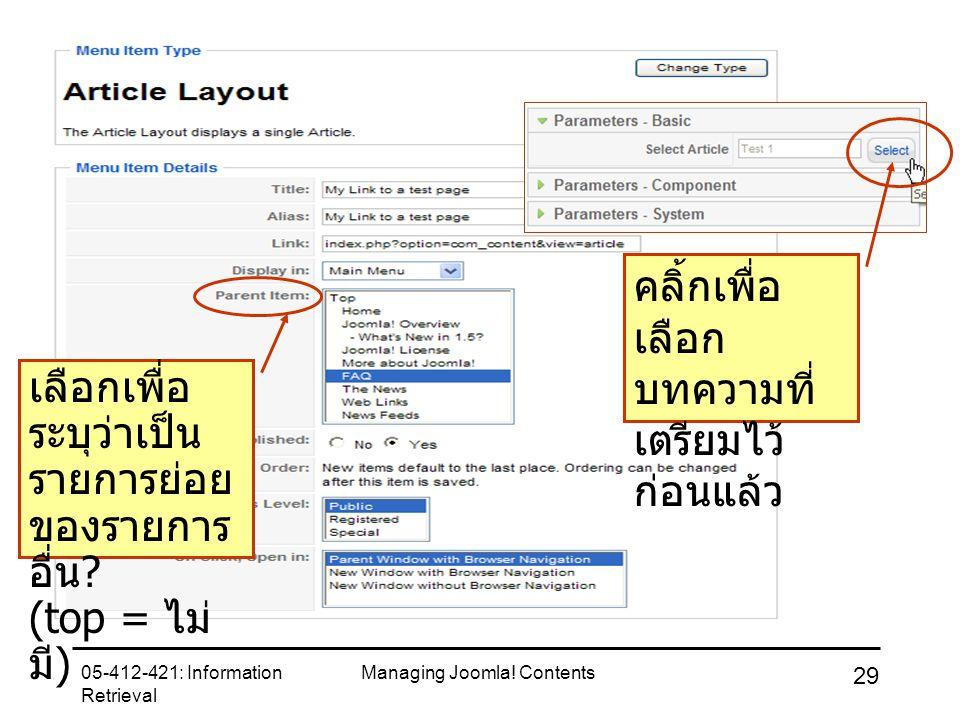 05-412-421: Information Retrieval Managing Joomla! Contents 29 คลิ้กเพื่อ เลือก บทความที่ เตรียมไว้ ก่อนแล้ว เลือกเพื่อ ระบุว่าเป็น รายการย่อย ของรายก