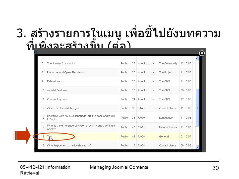 05-412-421: Information Retrieval Managing Joomla! Contents 30 3. สร้างรายการในเมนู เพื่อชี้ไปยังบทความ ที่เพิ่งจะสร้างขึ้น ( ต่อ )