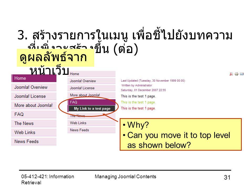 05-412-421: Information Retrieval Managing Joomla! Contents 31 3. สร้างรายการในเมนู เพื่อชี้ไปยังบทความ ที่เพิ่งจะสร้างขึ้น ( ต่อ ) Why? Can you move
