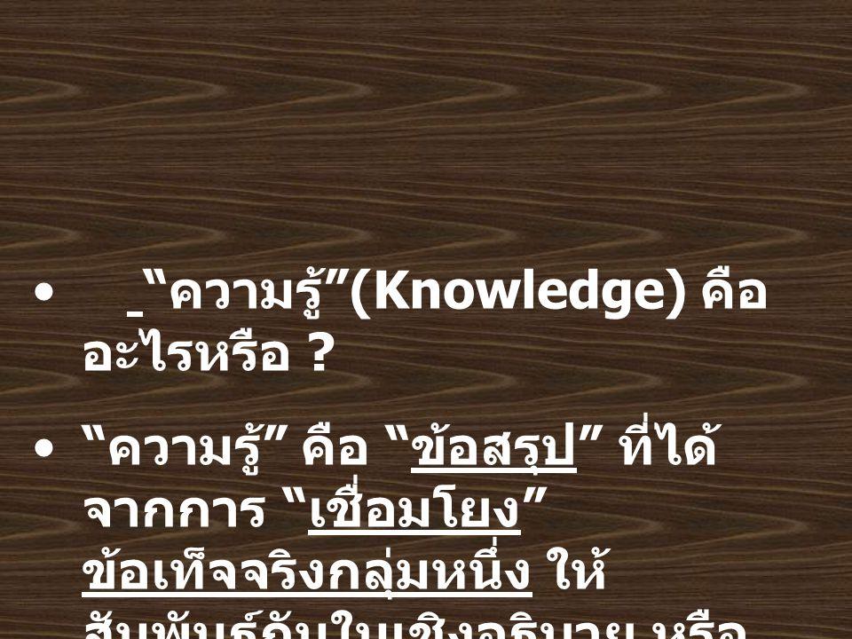 ความรู้ (Knowledge) คือ อะไรหรือ .