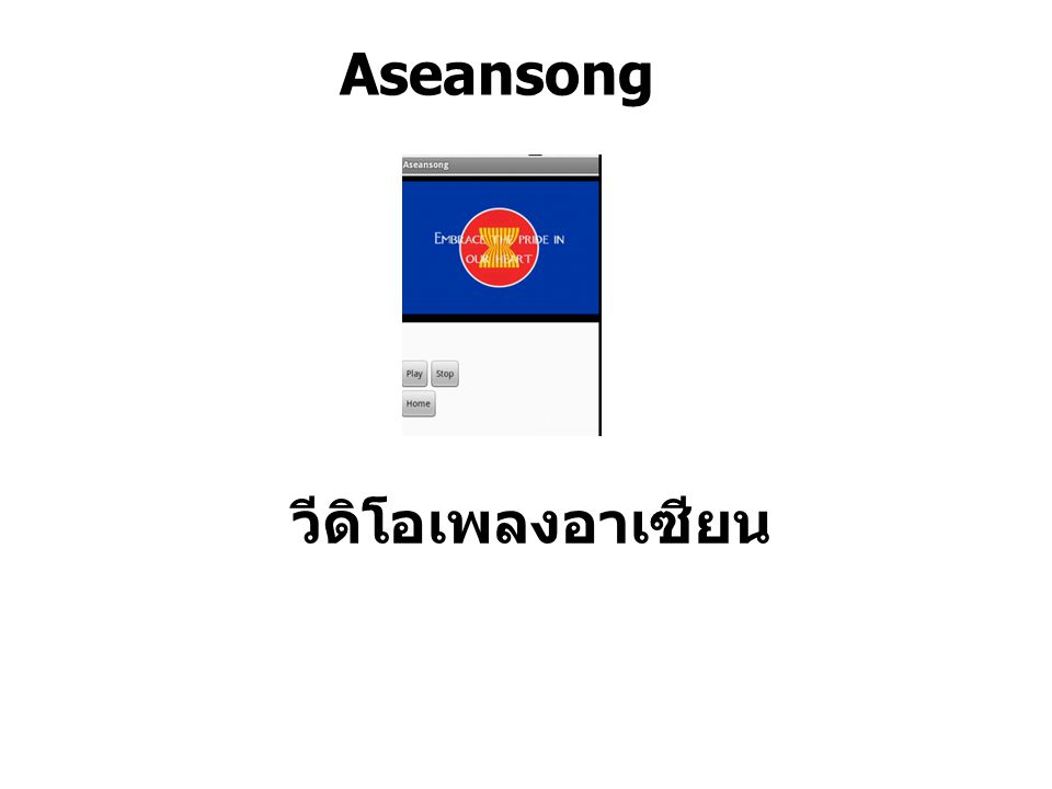 Aseansong วีดิโอเพลงอาเซียน