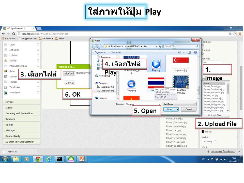 ใส่ภาพให้ปุ่ม Play 1. Image 2. Upload File 4. เลือกไฟล์ Play 3. เลือกไฟล์ 5. Open 6. OK