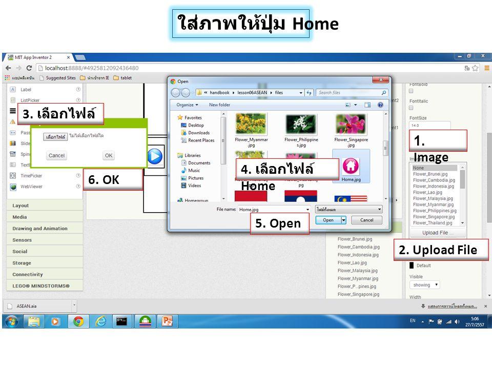 ใส่ภาพให้ปุ่ม Home 1. Image 2. Upload File 4. เลือกไฟล์ Home 3. เลือกไฟล์ 5. Open 6. OK