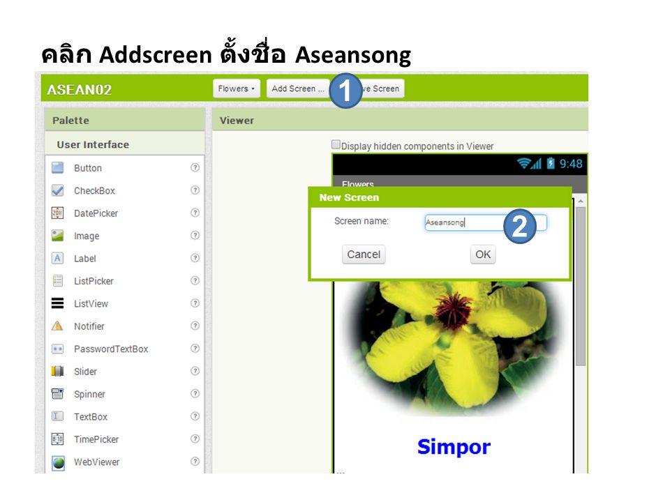 คลิก Addscreen ตั้งชื่อ Aseansong 1 2