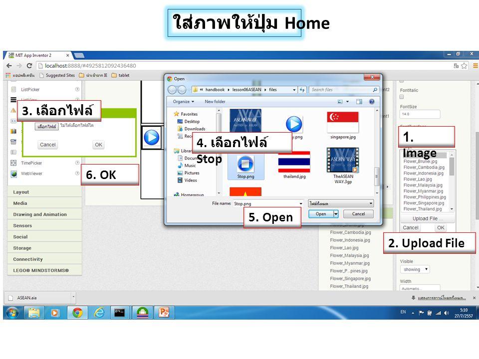 ใส่ภาพให้ปุ่ม Home 1. Image 2. Upload File 4. เลือกไฟล์ Stop 3. เลือกไฟล์ 5. Open 6. OK